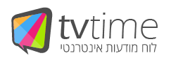 tvtime - לוח מודעות אינטרנטי